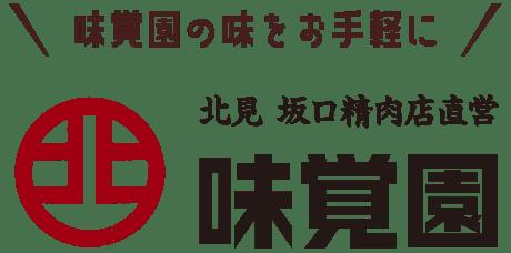 味覚園の味をお手軽に 北見 坂口精肉店直営 味覚園