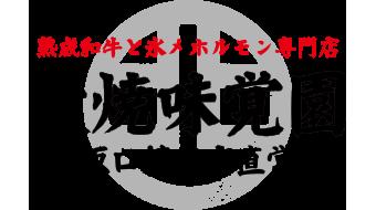 熟成和牛と氷〆ホルモン専門店 炭焼味覚園 坂口精肉店直営