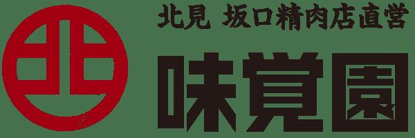 北見坂口精肉店直営 味覚園