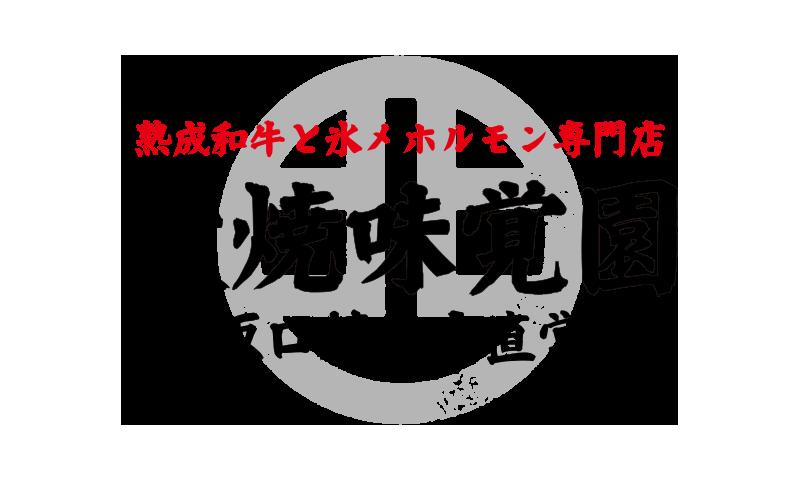 味覚園 北見総本店